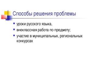 Способы решения проблемы уроки русского языка, внеклассная работа по предмету