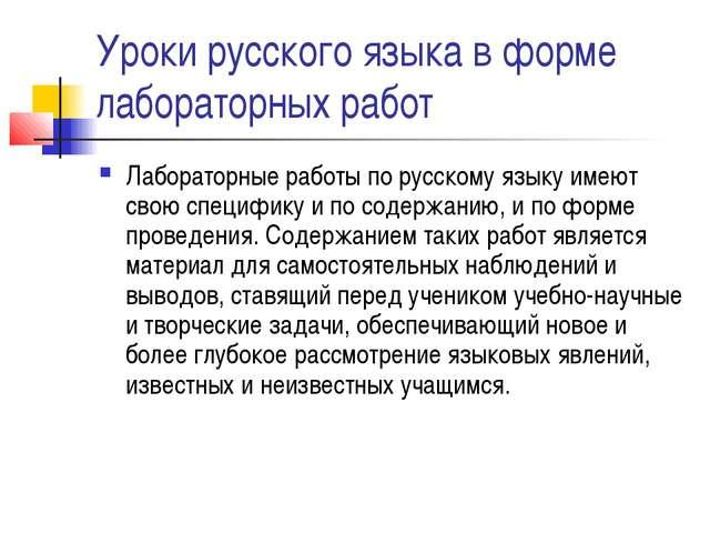 Уроки русского языка в форме лабораторных работ Лабораторные работы по русско...