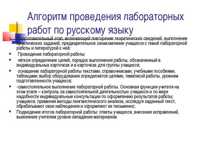 Алгоритм проведения лабораторных работ по русскому языку Подготовительный эта...