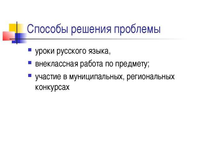 Способы решения проблемы уроки русского языка, внеклассная работа по предмету...