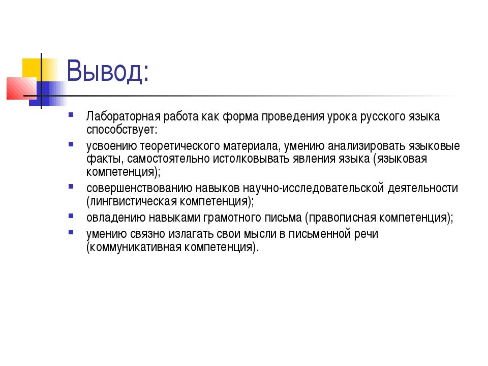 Вывод: Лабораторная работа как форма проведения урока русского языка способст...