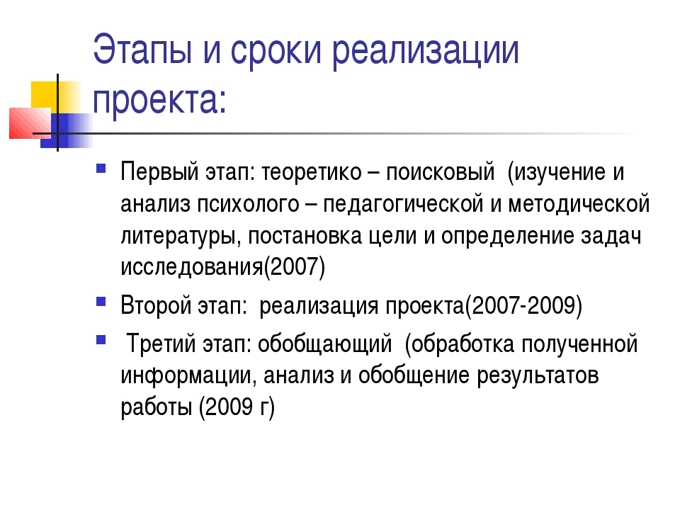Этапы и сроки реализации проекта: Первый этап: теоретико – поисковый (изучени...