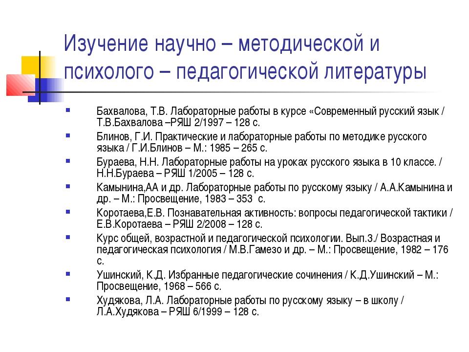 Изучение научно – методической и психолого – педагогической литературы Бахвал...