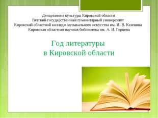 Департамент культуры Кировской области Вятский государственный гуманитарный у