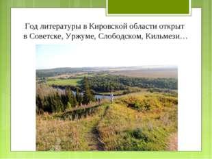 Год литературы в Кировской области открыт в Советске, Уржуме, Слободском, Кил