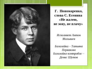 Г. Пономаренко, слова С. Есенина «Не жалею, не зову, не плачу» Исполняет Анто