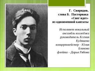 Г. Свиридов, слова Б. Пастернака «Снег идет» из одноименной кантаты Исполняет