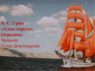 А. С. Грин «Алые паруса» (отрывок) Читает Гулия Деветьярова
