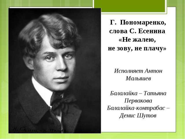 Г. Пономаренко, слова С. Есенина «Не жалею, не зову, не плачу» Исполняет Анто...