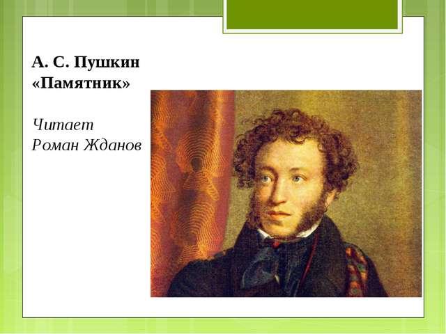 А. С. Пушкин «Памятник» Читает Роман Жданов