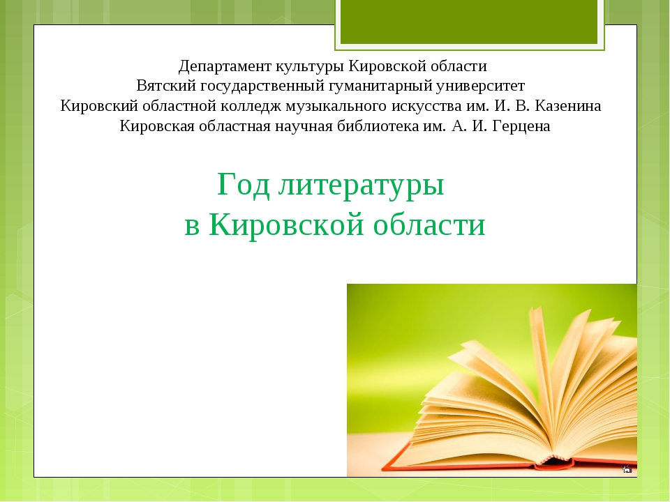 Департамент культуры Кировской области Вятский государственный гуманитарный у...
