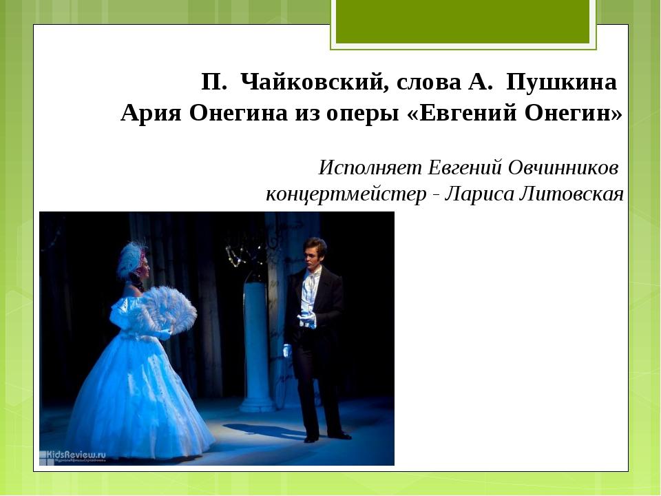 П. Чайковский, слова А. Пушкина Ария Онегина из оперы «Евгений Онегин» Исполн...