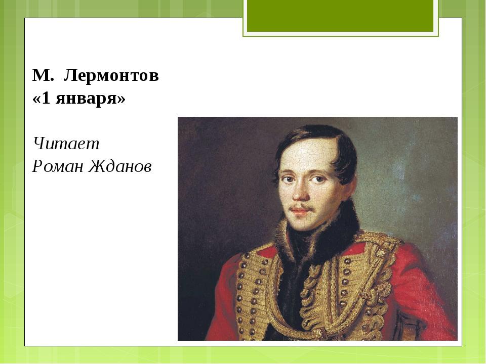 М. Лермонтов «1 января» Читает Роман Жданов