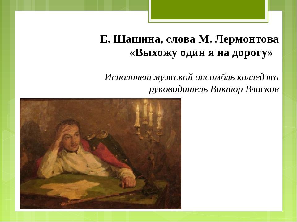 Е. Шашина, слова М. Лермонтова «Выхожу один я на дорогу» Исполняет мужской ан...