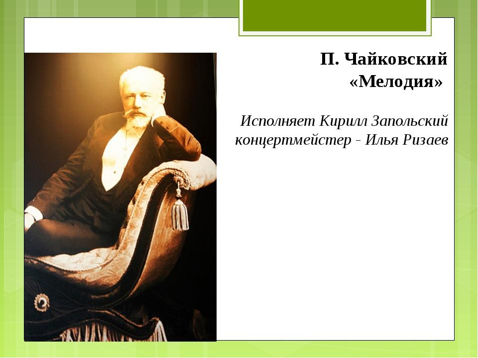 П. Чайковский «Мелодия» Исполняет Кирилл Запольский концертмейстер - Илья Риз...