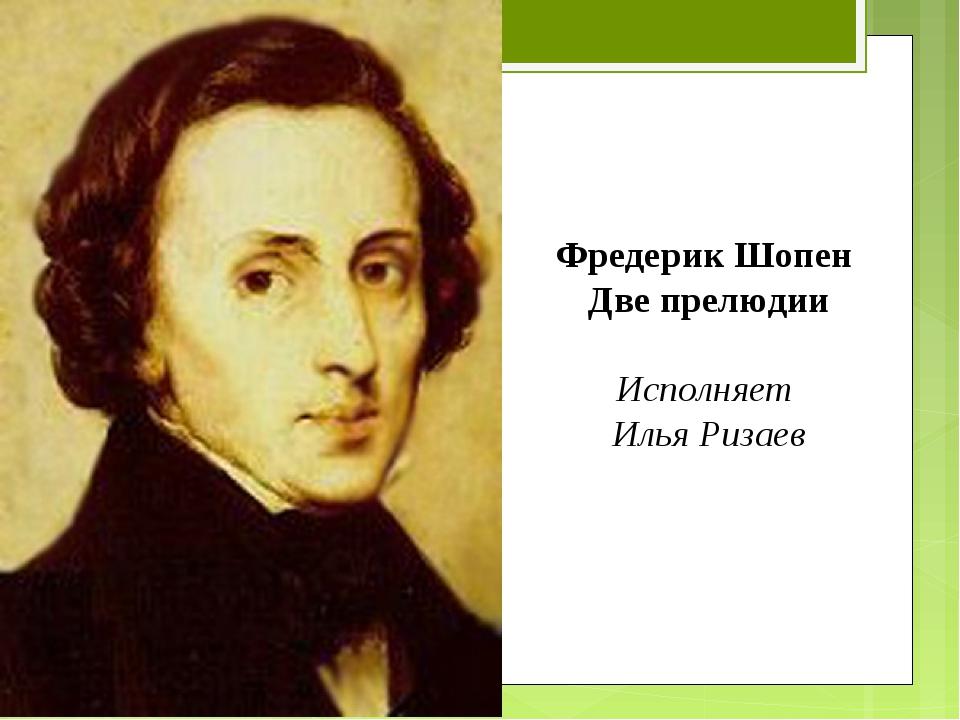Фредерик Шопен Две прелюдии Исполняет Илья Ризаев