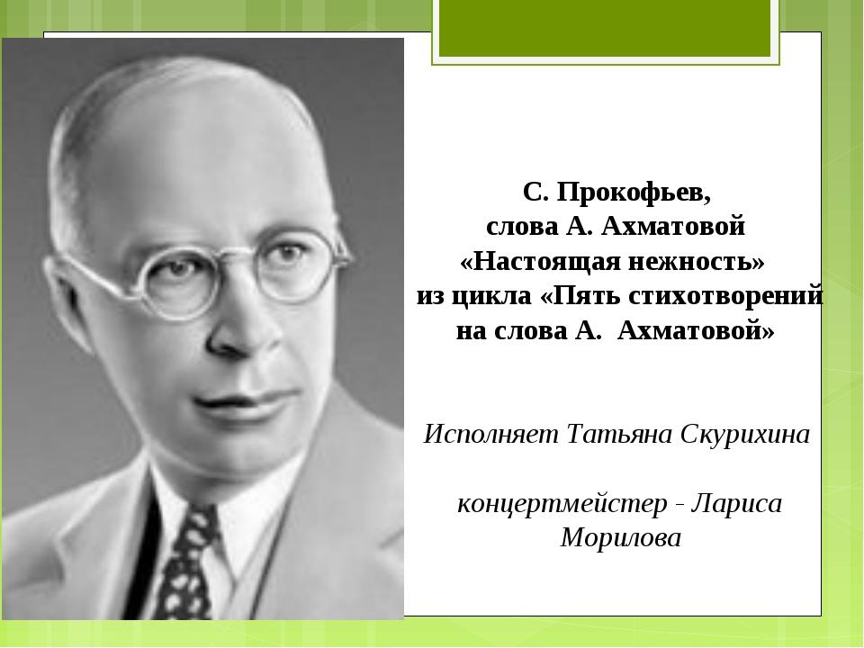 С. Прокофьев, слова А. Ахматовой «Настоящая нежность» из цикла «Пять стихотво...