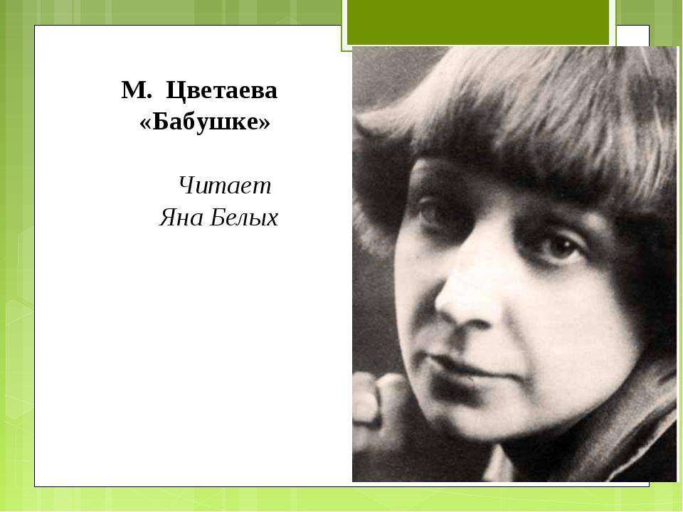 М. Цветаева «Бабушке» Читает Яна Белых