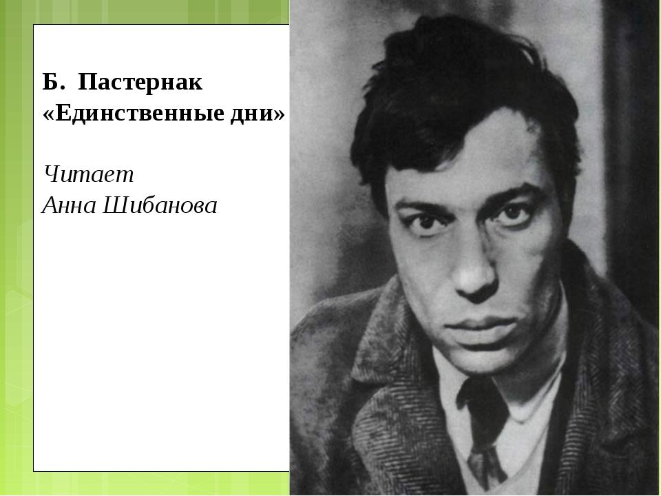 Б. Пастернак «Единственные дни» Читает Анна Шибанова