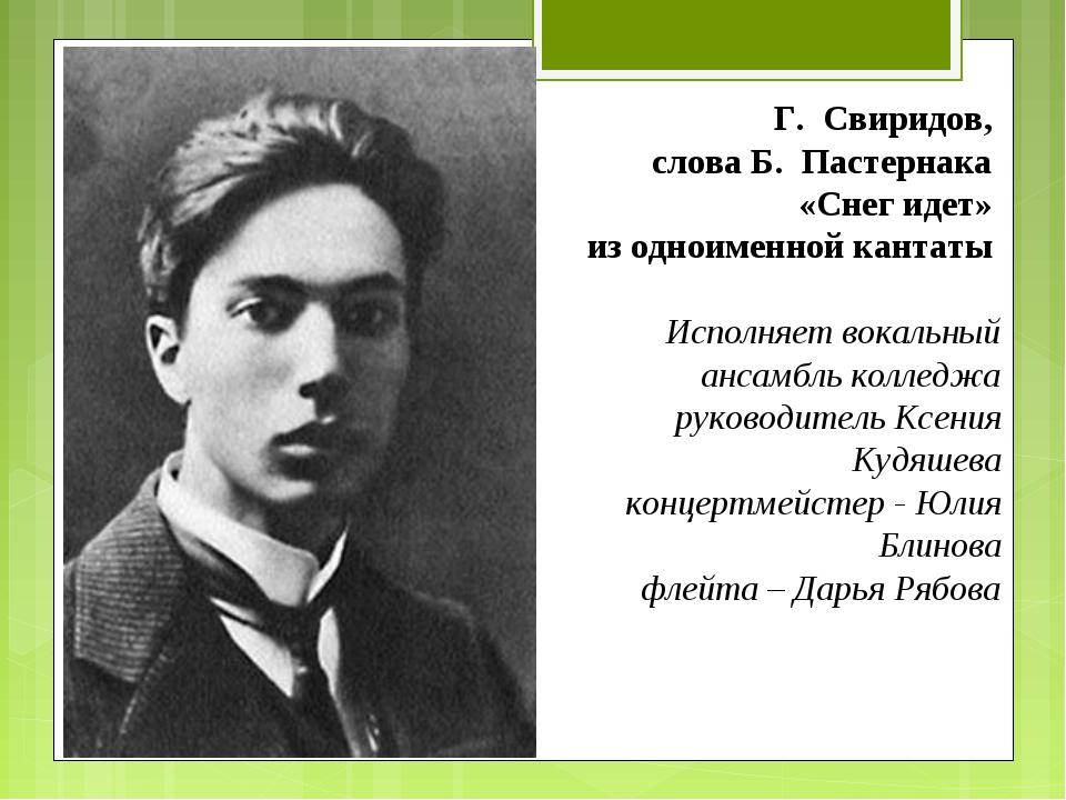 Г. Свиридов, слова Б. Пастернака «Снег идет» из одноименной кантаты Исполняет...