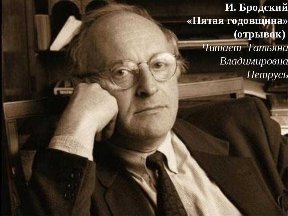 И. Бродский «Пятая годовщина» (отрывок) Читает Татьяна Владимировна Петрусь