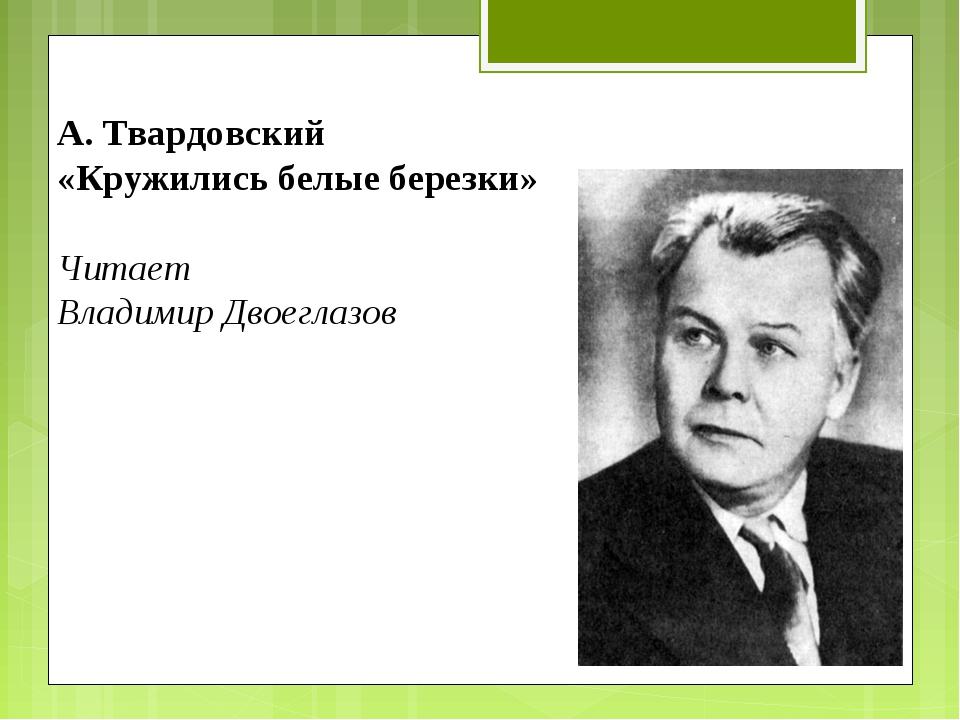 А. Твардовский «Кружились белые березки» Читает Владимир Двоеглазов