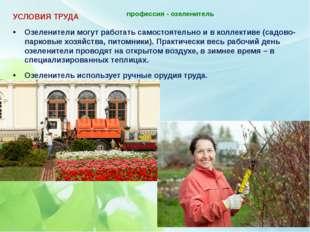 профессия - озеленитель   УСЛОВИЯ ТРУДА Озеленители могут работать самостоя