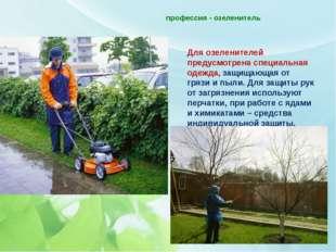 профессия - озеленитель   Для озеленителей предусмотрена специальная одежда