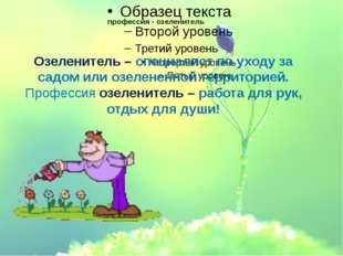 профессия - озеленитель Озеленитель– специалист по уходу за садом или озелен