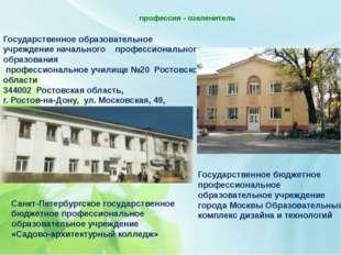 профессия - озеленитель   Государственное образовательное учреждение началь
