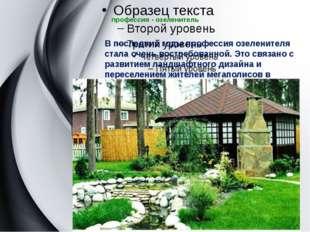 профессия - озеленитель В последние годы профессия озеленителя стала очень во