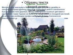профессия - озеленитель Многие стали заказывать индивидуальные услуги по диза