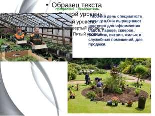 профессия - озеленитель Рабочий день специалиста насыщен.Они выращивают раст