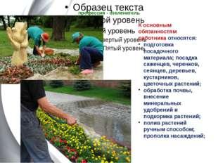 профессия - озеленитель   К основным обязанностям работникаотносятся: подг