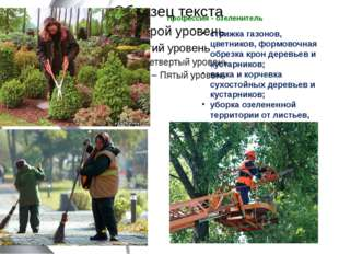 профессия - озеленитель  стрижка газонов, цветников, формовочная обрезка кро