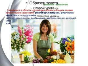 профессия - озеленитель   Специалист в области озеленения должен обладать т