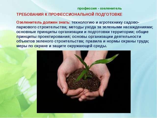 профессия - озеленитель   ТРЕБОВАНИЯ К ПРОФЕССИОНАЛЬНОЙ ПОДГОТОВКЕ Озеленит...