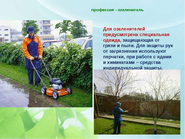 профессия - озеленитель   Для озеленителей предусмотрена специальная одежда...