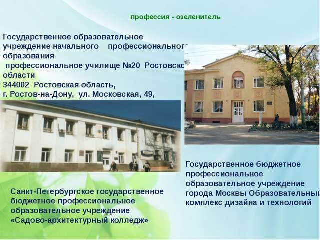 профессия - озеленитель   Государственное образовательное учреждение началь...