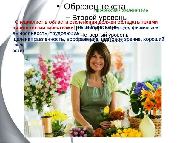 профессия - озеленитель   Специалист в области озеленения должен обладать т...
