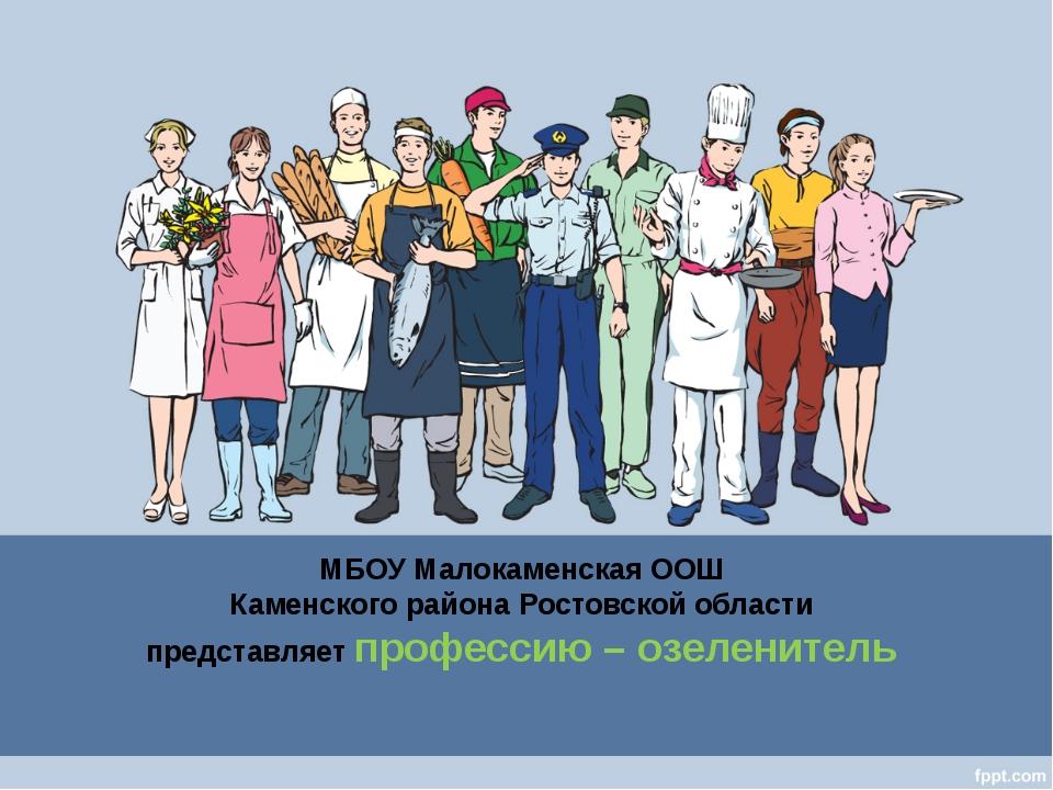 МБОУ Малокаменская ООШ Каменского района Ростовской области представляет проф...