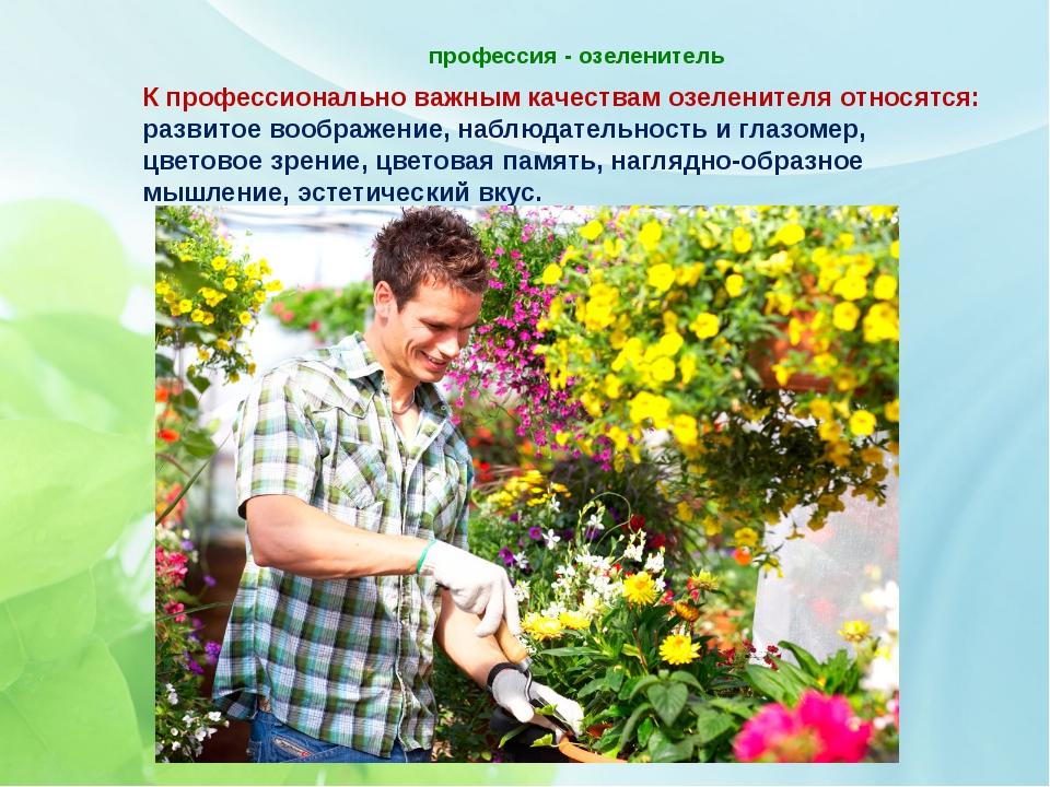 профессия - озеленитель   К профессионально важным качествам озеленителя от...