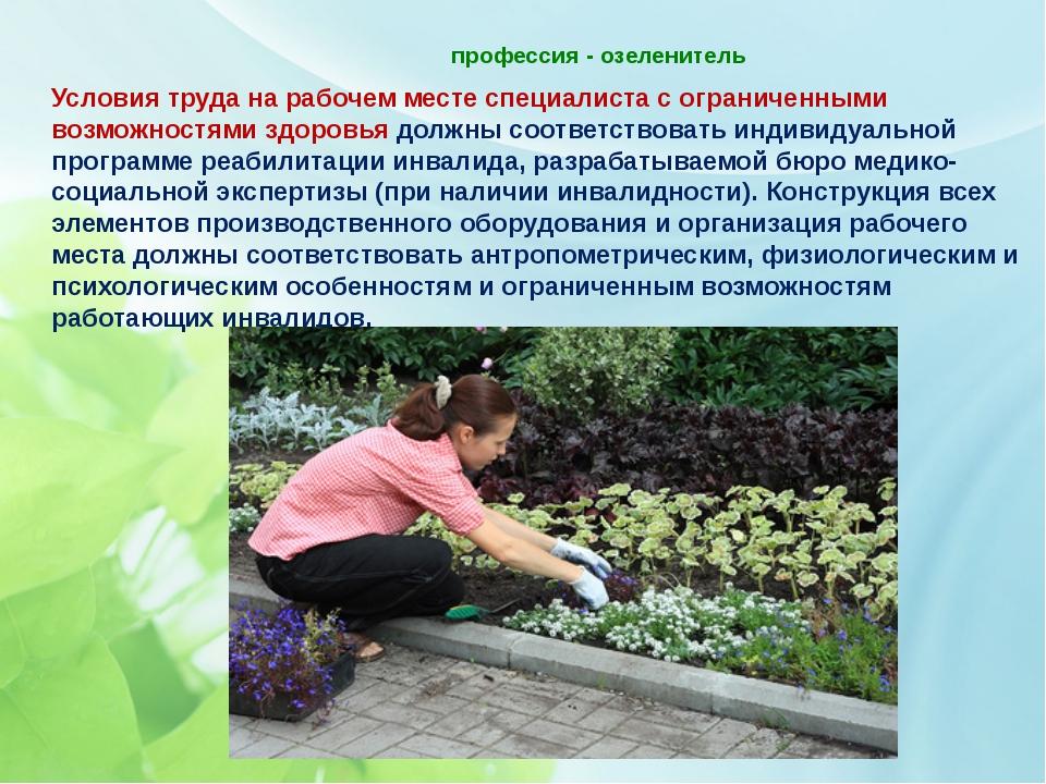 профессия - озеленитель   Условия труда на рабочем месте специалиста с огра...