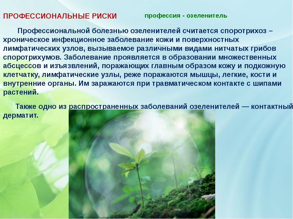 профессия - озеленитель   ПРОФЕССИОНАЛЬНЫЕ РИСКИ Профессиональной болезнью...