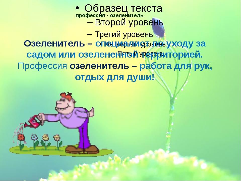 профессия - озеленитель Озеленитель– специалист по уходу за садом или озелен...