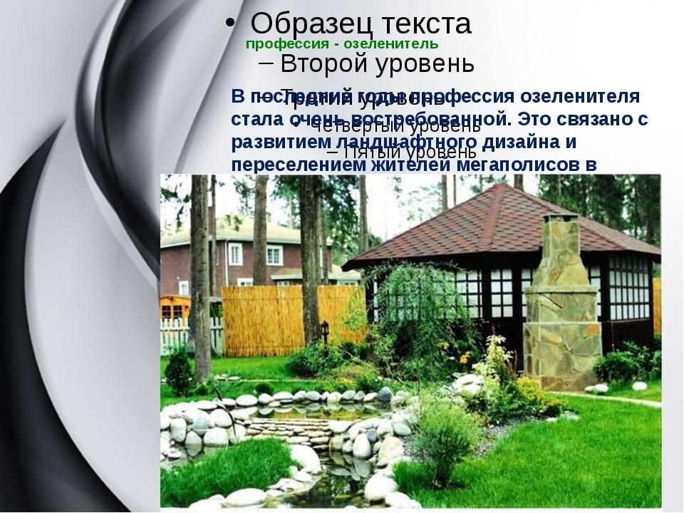 профессия - озеленитель В последние годы профессия озеленителя стала очень во...