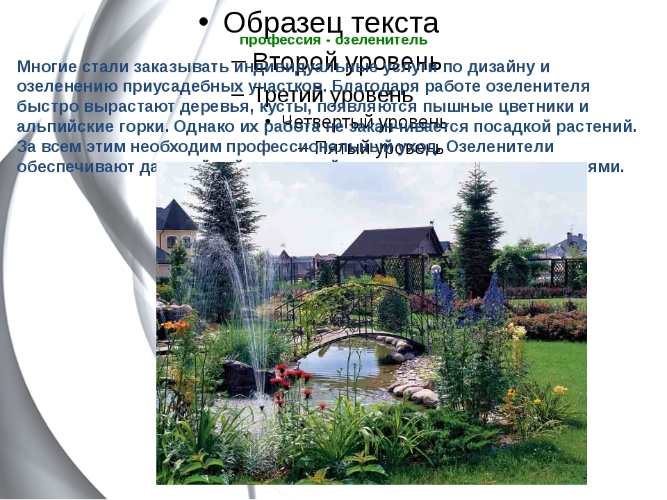 профессия - озеленитель Многие стали заказывать индивидуальные услуги по диза...