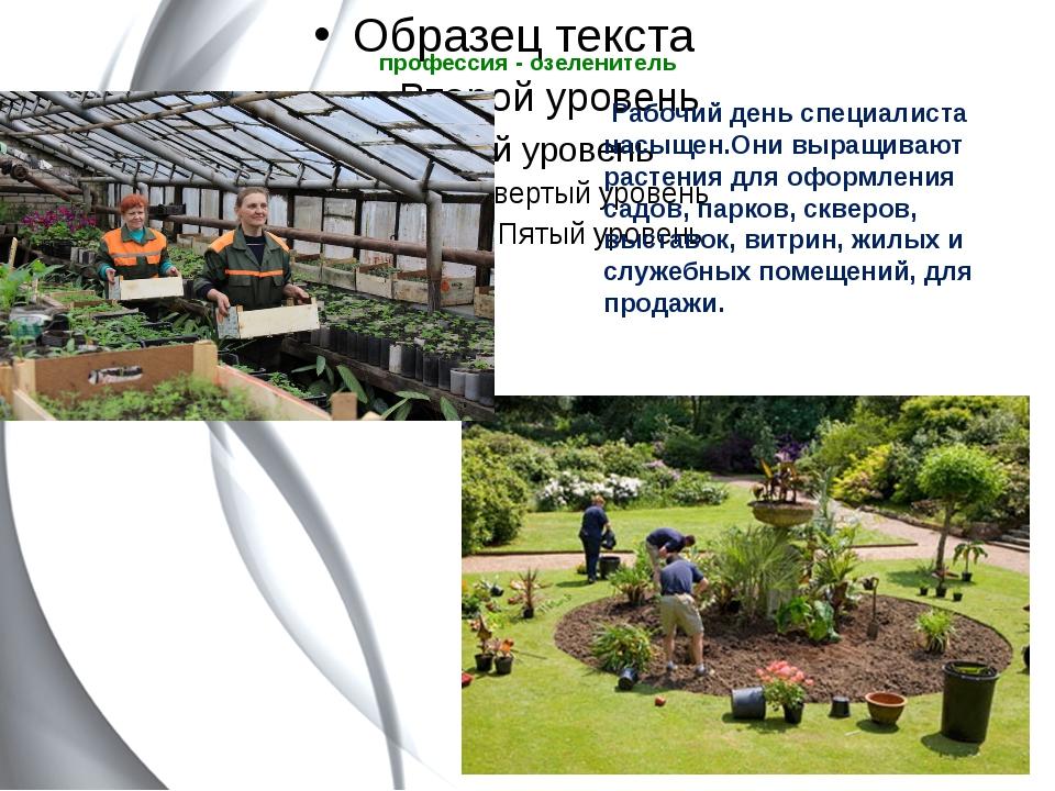 профессия - озеленитель Рабочий день специалиста насыщен.Они выращивают раст...