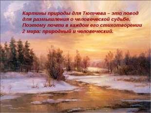 Картины природы для Тютчева – это повод для размышления о человеческой судьбе