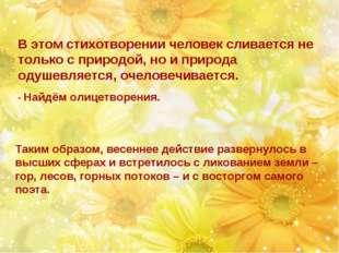 В этом стихотворении человек сливается не только с природой, но и природа оду